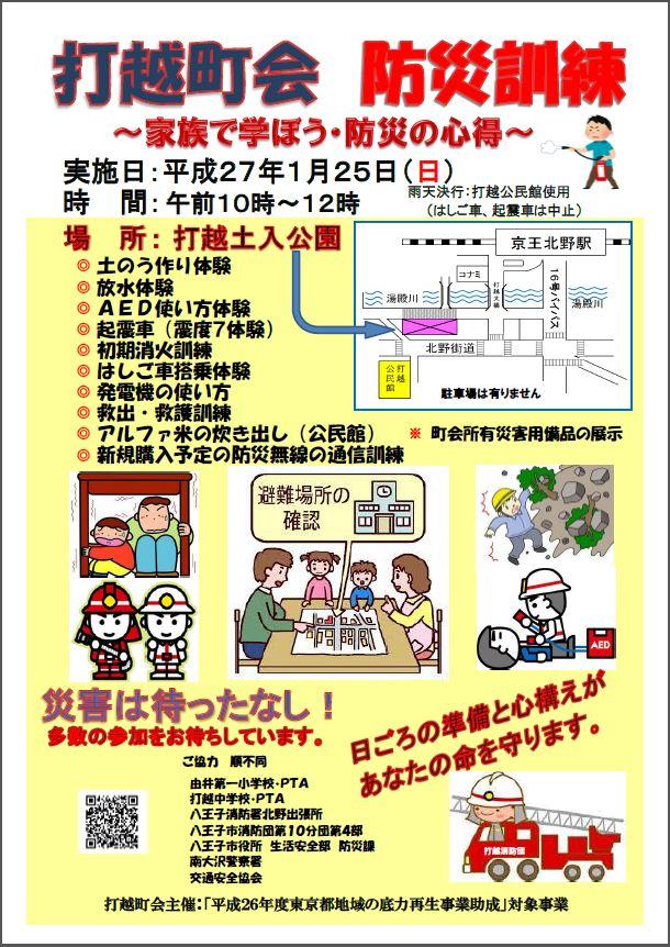 打越町会 防災訓練 平成27年1月25日(日)